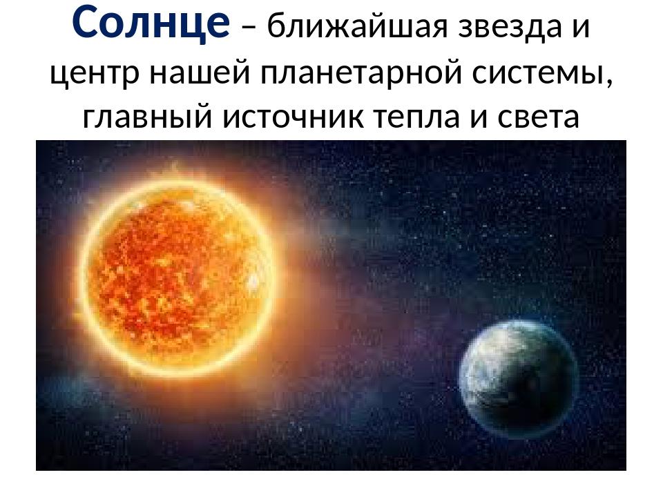 Солнце – ближайшая звезда и центр нашей планетарной системы, главный источник...