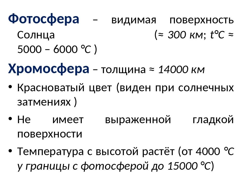 Фотосфера – видимая поверхность Солнца (≈ 300 км; t°C ≈ 5000 – 6000 °C )...