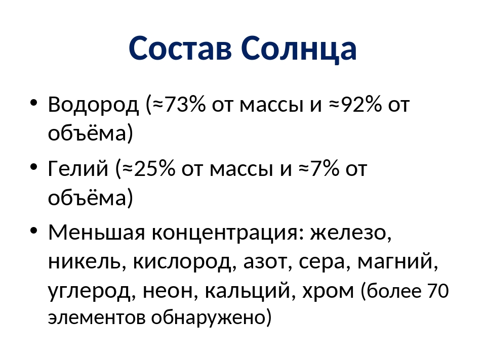 Состав Солнца Водород (≈73% от массы и ≈92% от объёма) Гелий (≈25% от массы и...