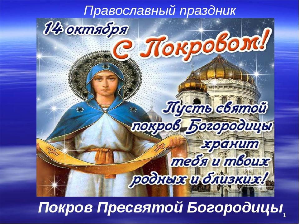 Открытка святой богородицы 14 октября