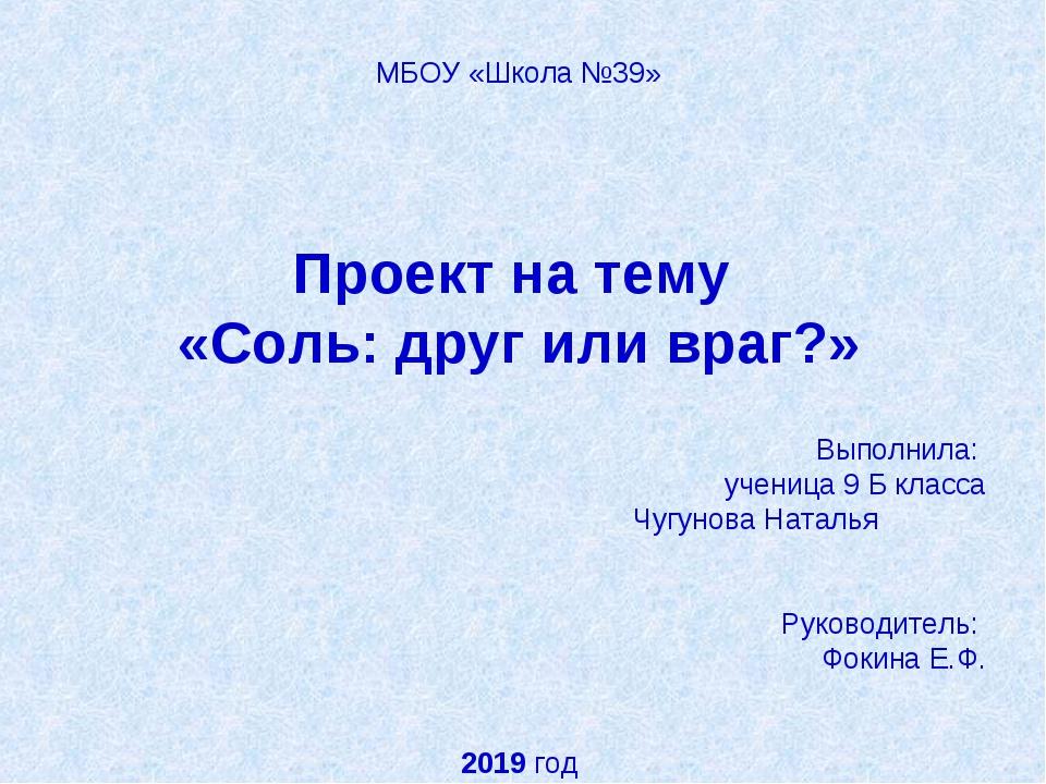МБОУ «Школа №39» Проект на тему «Соль: друг или враг?» Выполнила: ученица 9 Б...