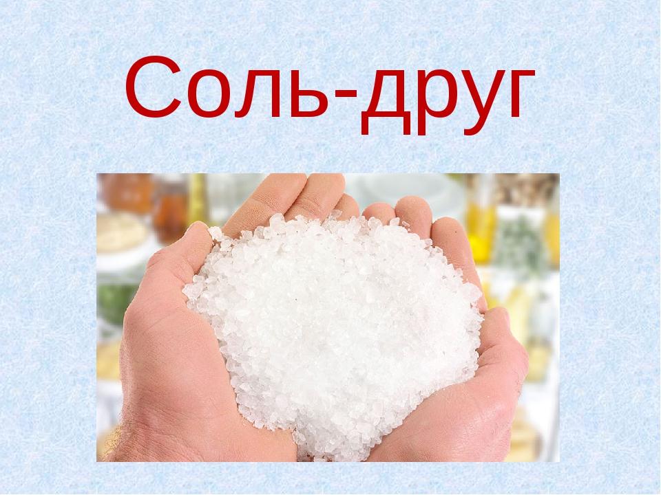 Соль-друг