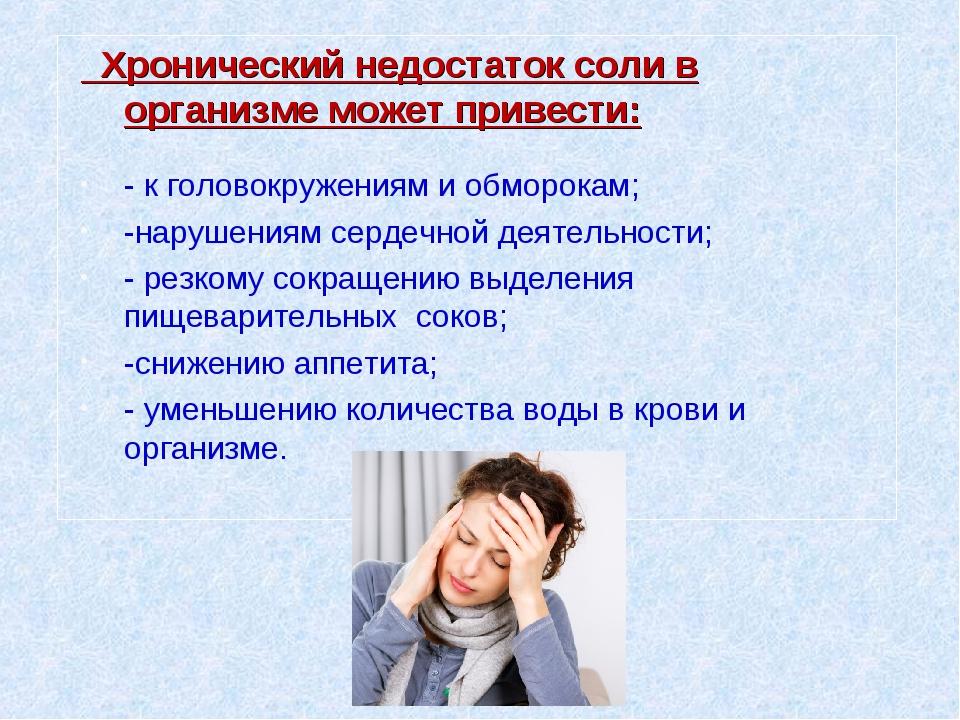 Хронический недостаток соли в организме может привести: - к головокружениям...