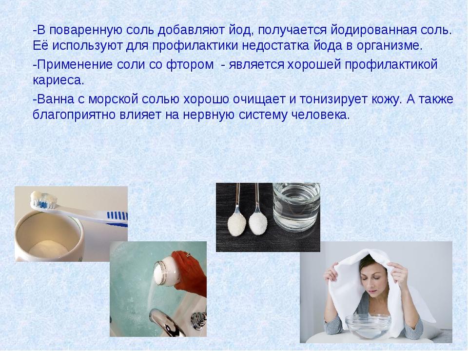 -В поваренную соль добавляют йод, получается йодированная соль. Её использую...