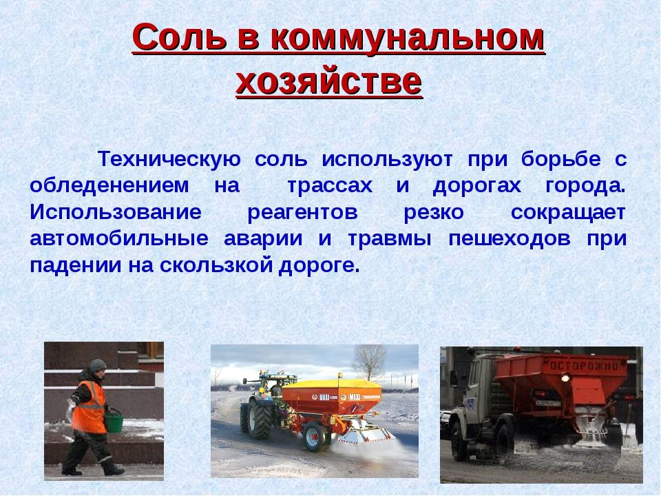 Соль в коммунальном хозяйстве Техническую соль используют при борьбе с облед...