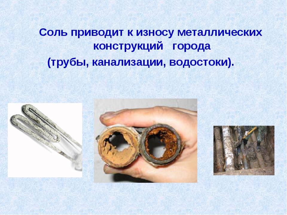 Соль приводит к износу металлических конструкций города (трубы, канализации,...