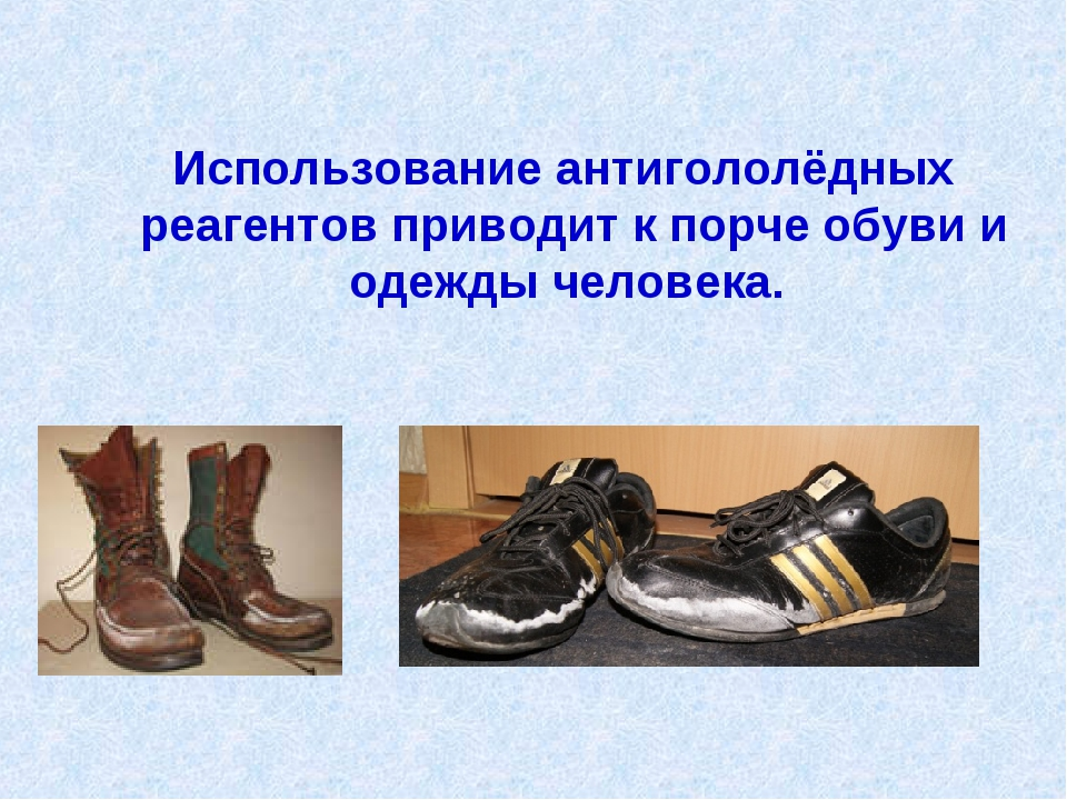 Использование антигололёдных реагентов приводит к порче обуви и одежды челов...