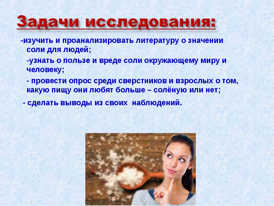 -изучить и проанализировать литературу о значении соли для людей; -узнать о...