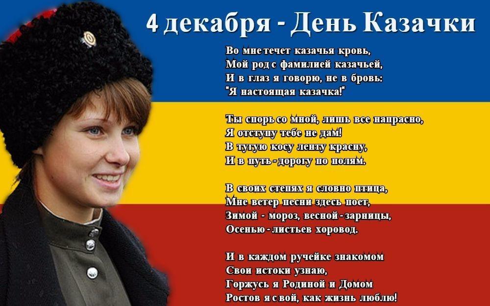 С днем матери казачки поздравление