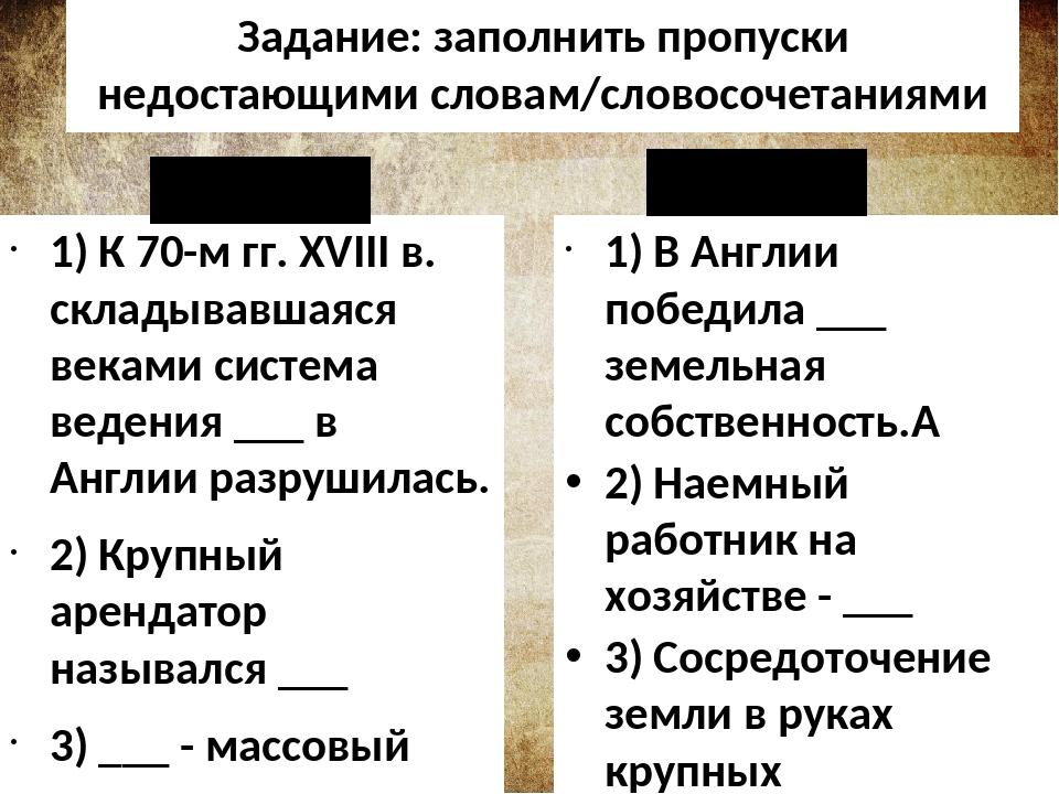 Задание: заполнить пропуски недостающими словам/словосочетаниями 1) К 70-м гг...