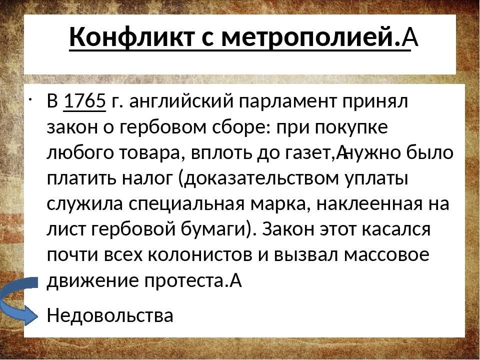 Конфликт с метрополией. В 1765 г. английский парламент принял закон о гербов...