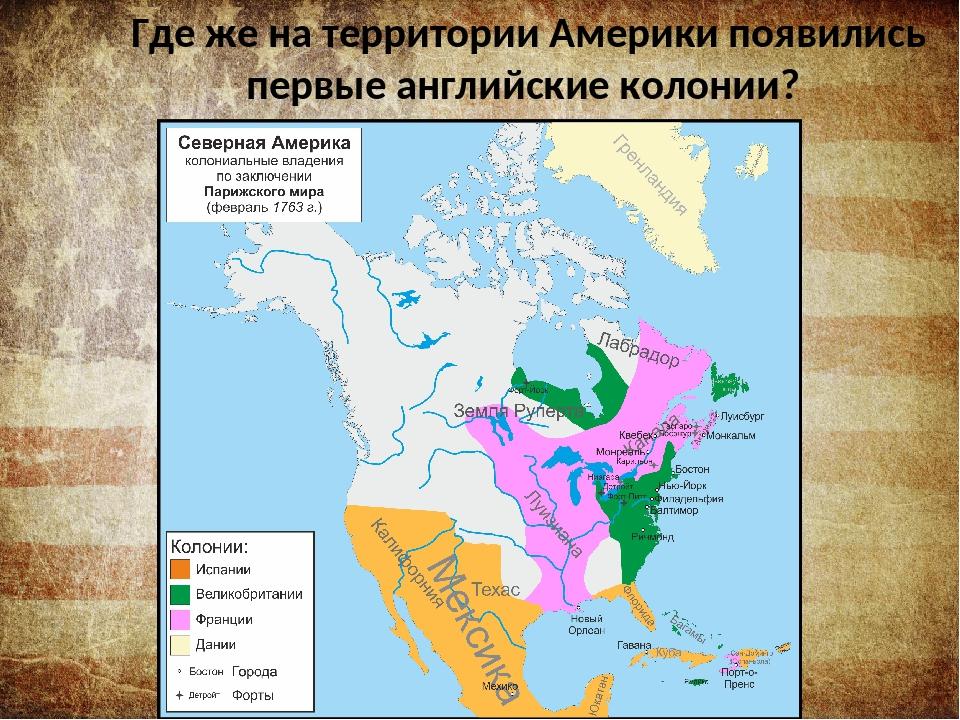 Где же на территории Америки появились первые английские колонии?
