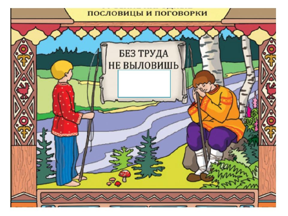 Картинки к слово в пословицах