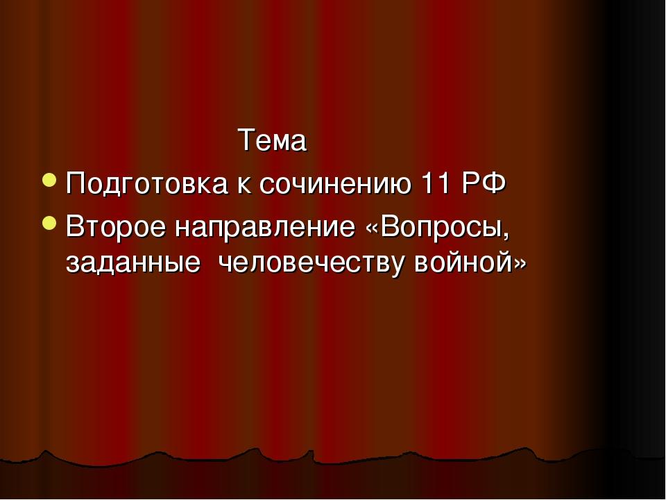 Тема Подготовка к сочинению 11 РФ Второе направление «Вопросы, заданные чело...