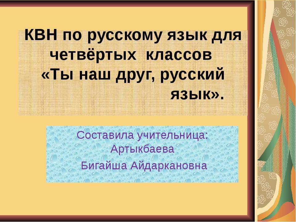 КВН по русскому язык для четвёртых классов «Ты наш друг, русский язык». Сост...