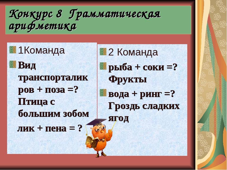Конкурс 8 Грамматическая арифметика 1Команда Вид транспорталик ров + поза =?...