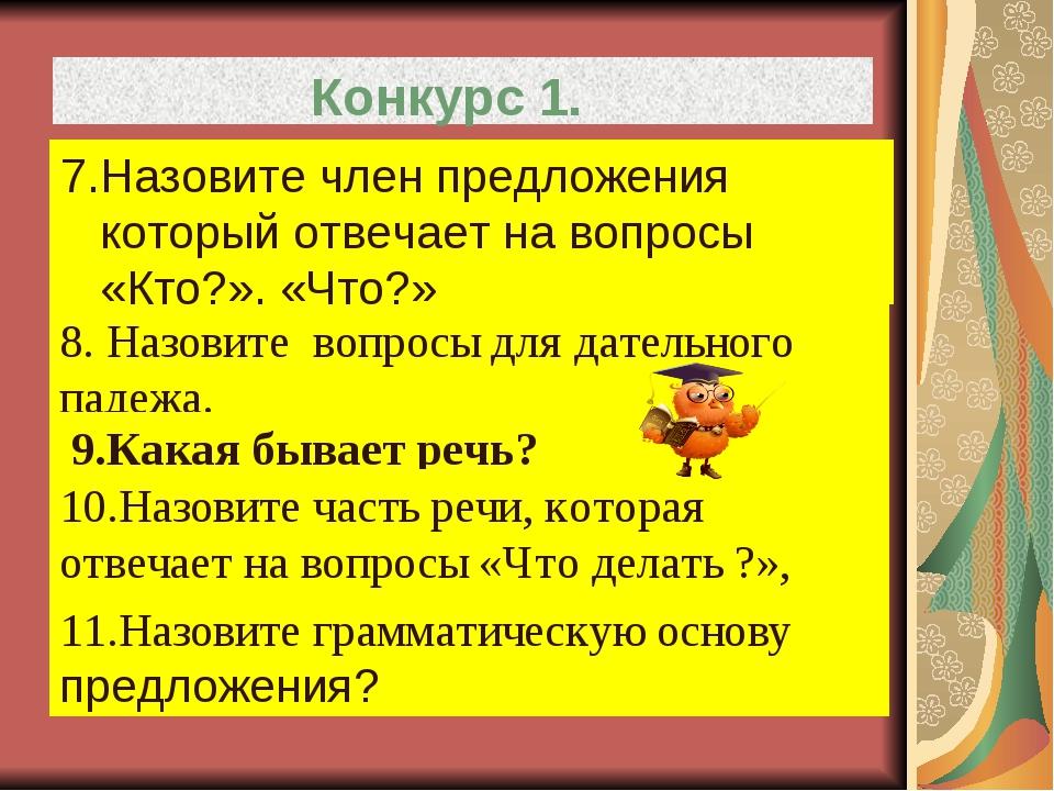 Конкурс 1. 7.Назовите член предложения который отвечает на вопросы «Кто?», «...