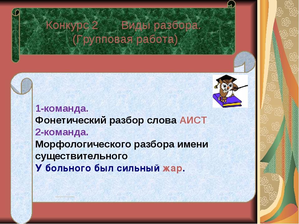 1-команда. Фонетический разбор слова АИСТ 2-команда. Морфологического разбора...
