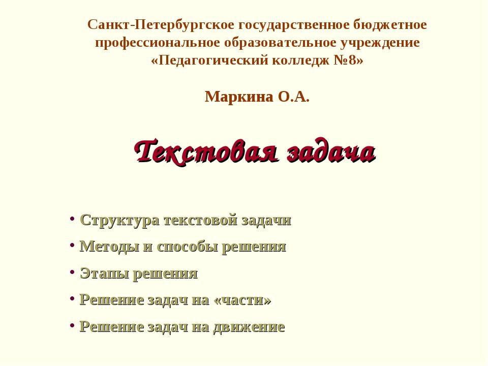 Текстовая задача Структура текстовой задачи Методы и способы решения Этапы ре...