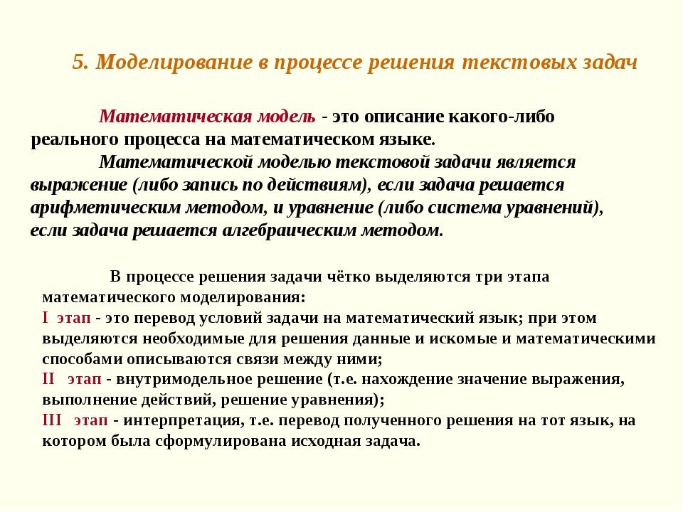 5. Моделирование в процессе решения текстовых задач Математическая модель -...
