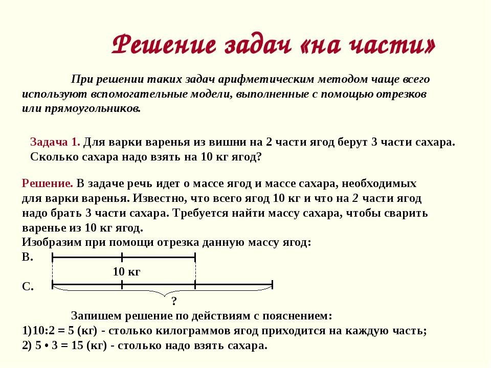 Решение задач «на части» При решении таких задач арифметическим методом чаще...