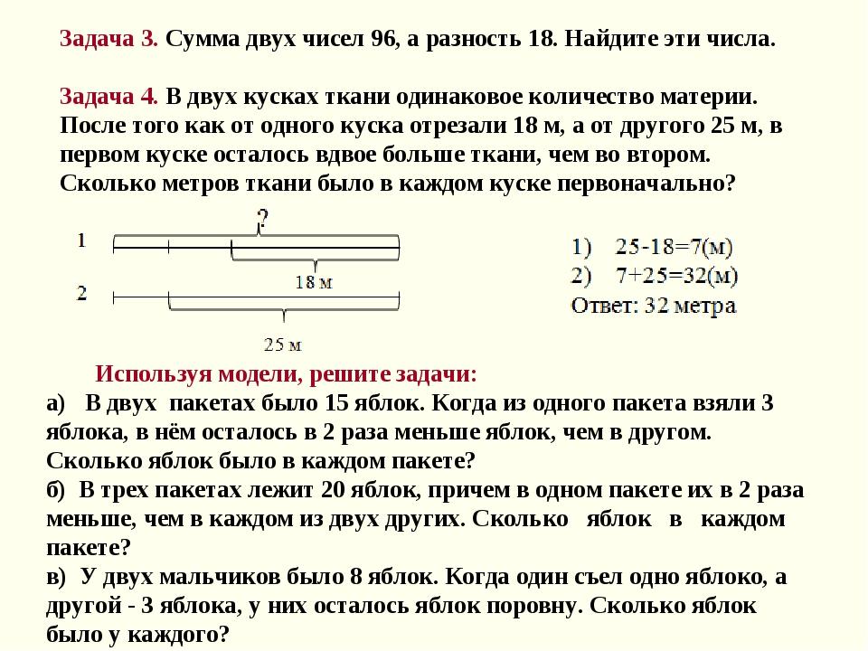 Задача 3. Сумма двух чисел 96, а разность 18. Найдите эти числа. Задача 4. В...