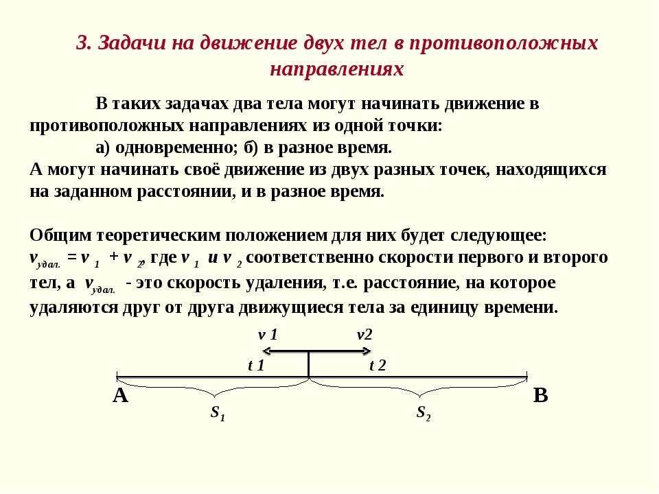 3. Задачи на движение двух тел в противоположных направлениях В таких задача...