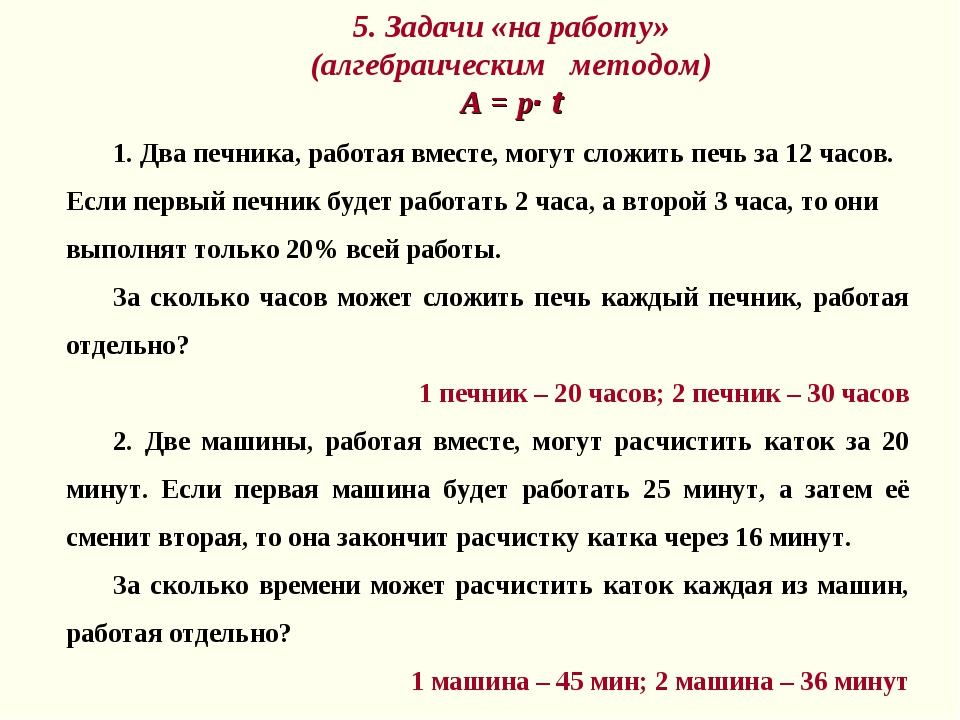 5. Задачи «на работу» (алгебраическим методом) А = p· t 1. Два печника, работ...