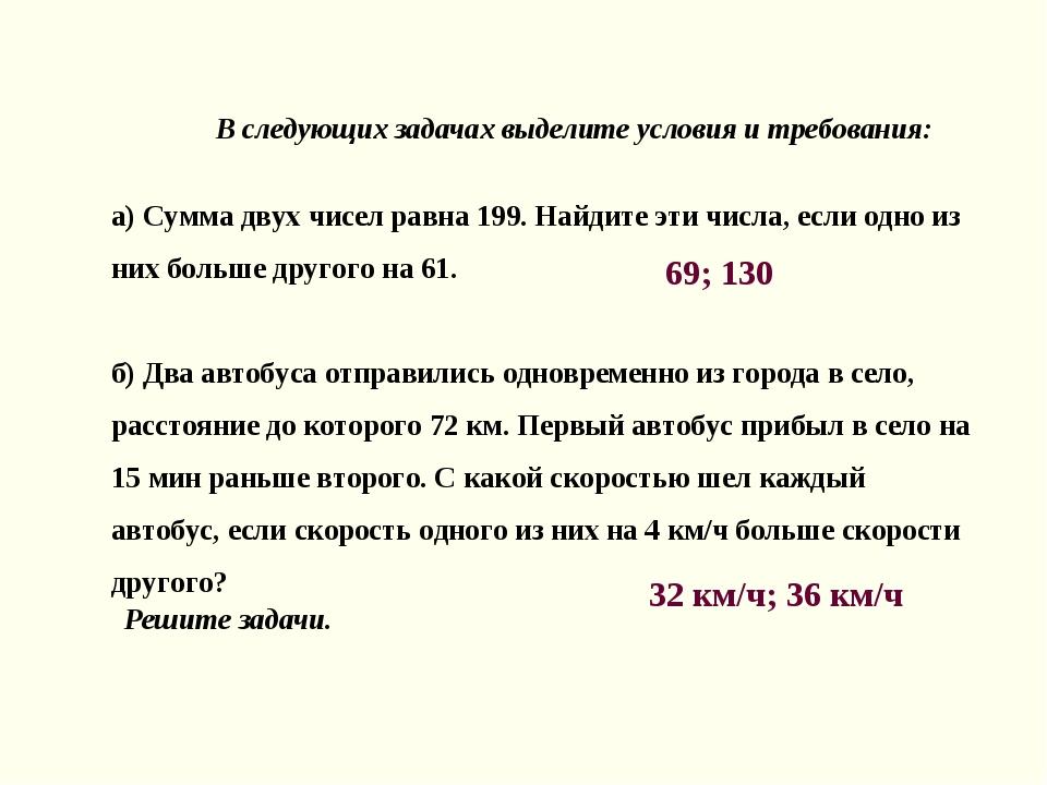 В следующих задачах выделите условия и требования: а) Сумма двух чисел равна...
