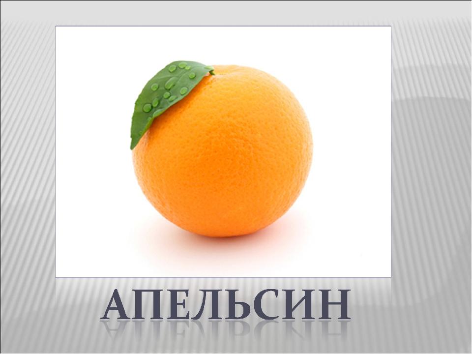 загадки про апельсин с картинками предприниматель рэп-исполнитель тимати