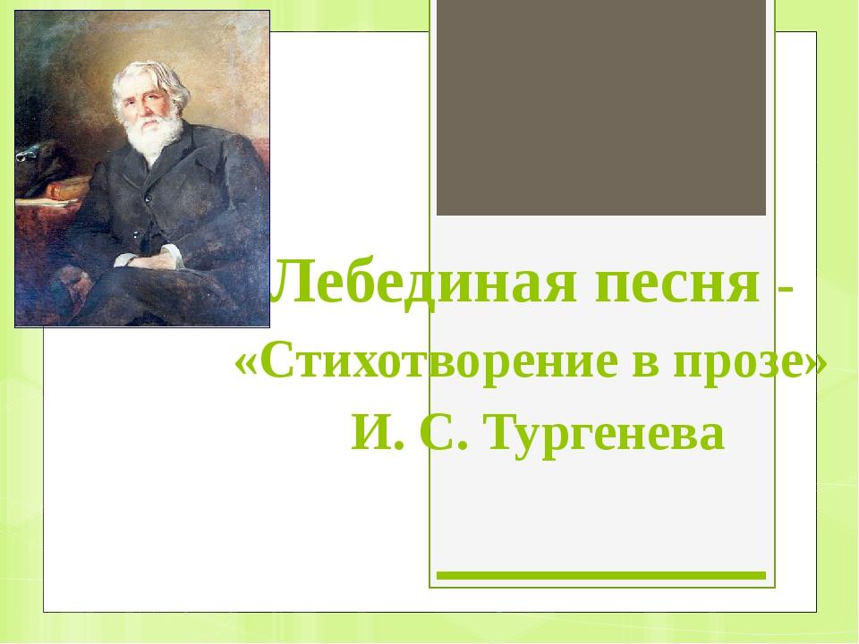 Лебединая песня - «Стихотворение в прозе» И. С. Тургенева