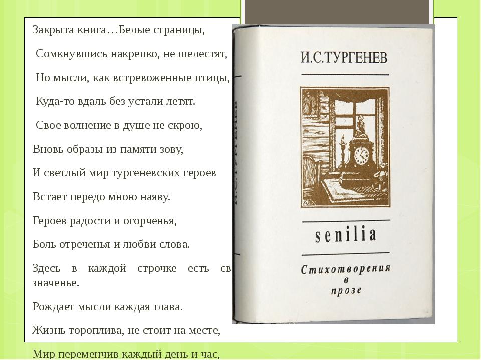 Закрыта книга…Белые страницы, Сомкнувшись накрепко, не шелестят, Но мысли,...