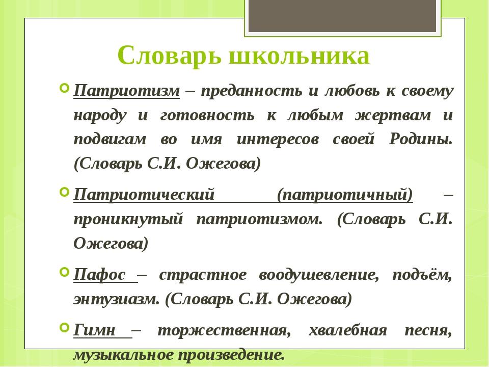 Словарь школьника Патриотизм – преданность и любовь к своему народу и готовно...