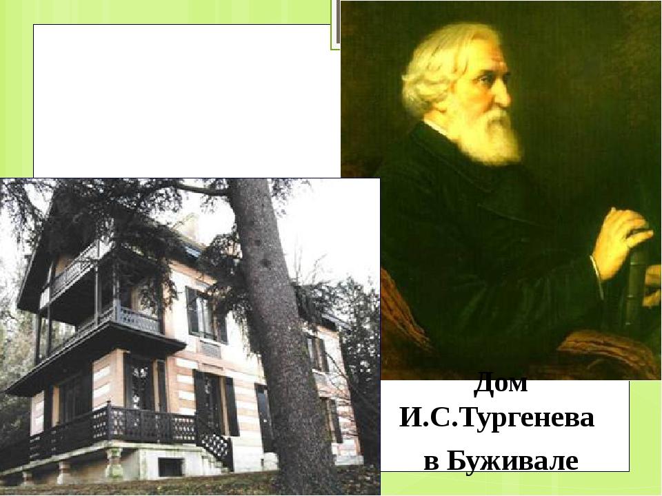 Дом И.С.Тургенева в Буживале