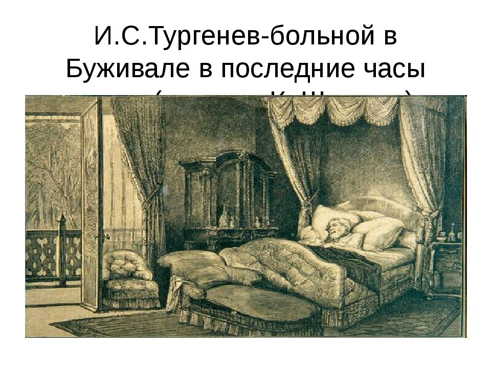 И.С.Тургенев-больной в Буживале в последние часы жизни (рисунок К. Шамеро)