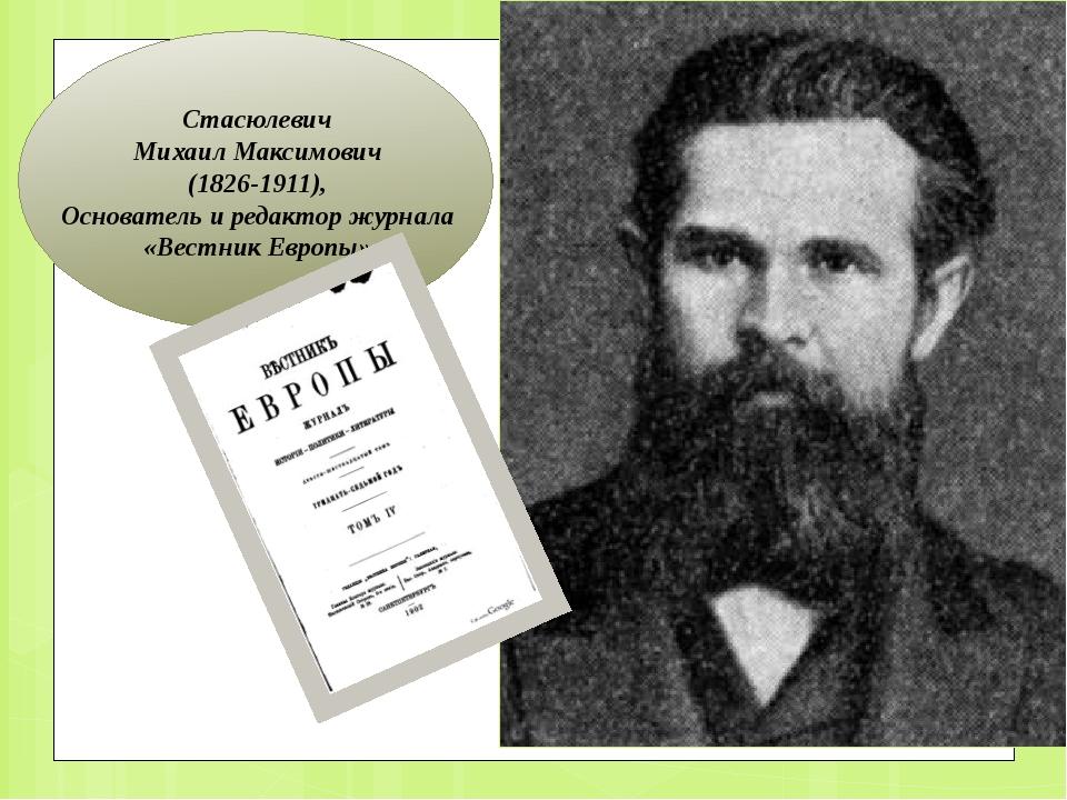 Стасюлевич Михаил Максимович (1826-1911), Основатель и редактор журнала «Вес...