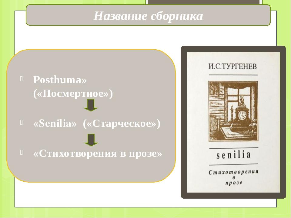 Posthuma» («Посмертное») «Senilia» («Старческое») «Стихотворения в прозе» Наз...