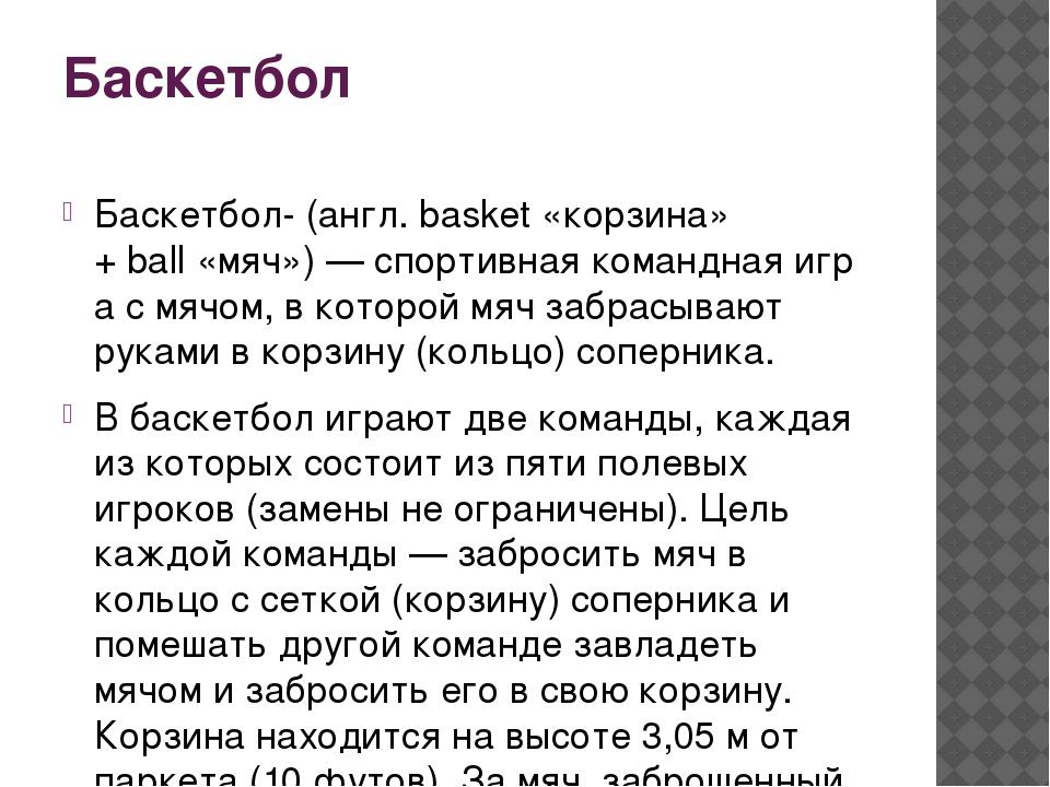 Баскетбол Баскетбол-(англ.basket«корзина» +ball«мяч»)—спортивнаякоман...