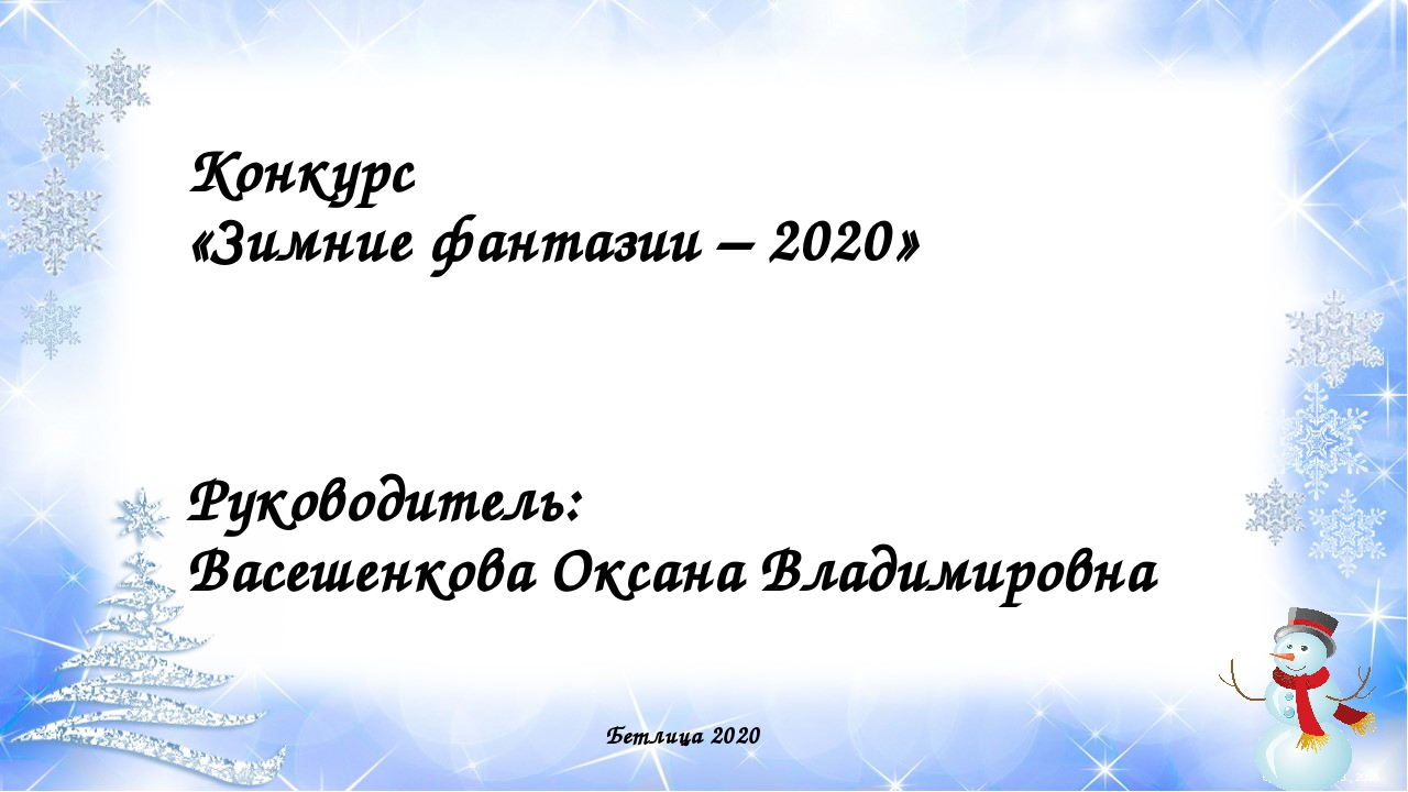 Конкурс «Зимние фантазии – 2020» Руководитель: Васешенкова Оксана Владимировн...