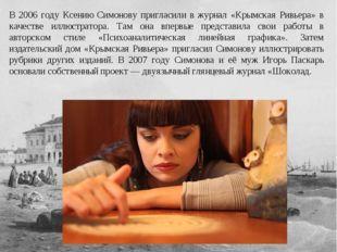 В 2006 году Ксению Симонову пригласили в журнал «Крымская Ривьера» в качестве