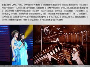 В начале 2009 года, случайно узнав о кастинге первого сезона проекта «Україна