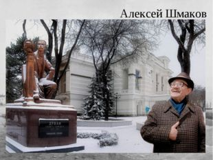 Алексей Шмаков