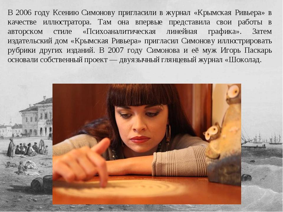 В 2006 году Ксению Симонову пригласили в журнал «Крымская Ривьера» в качестве...