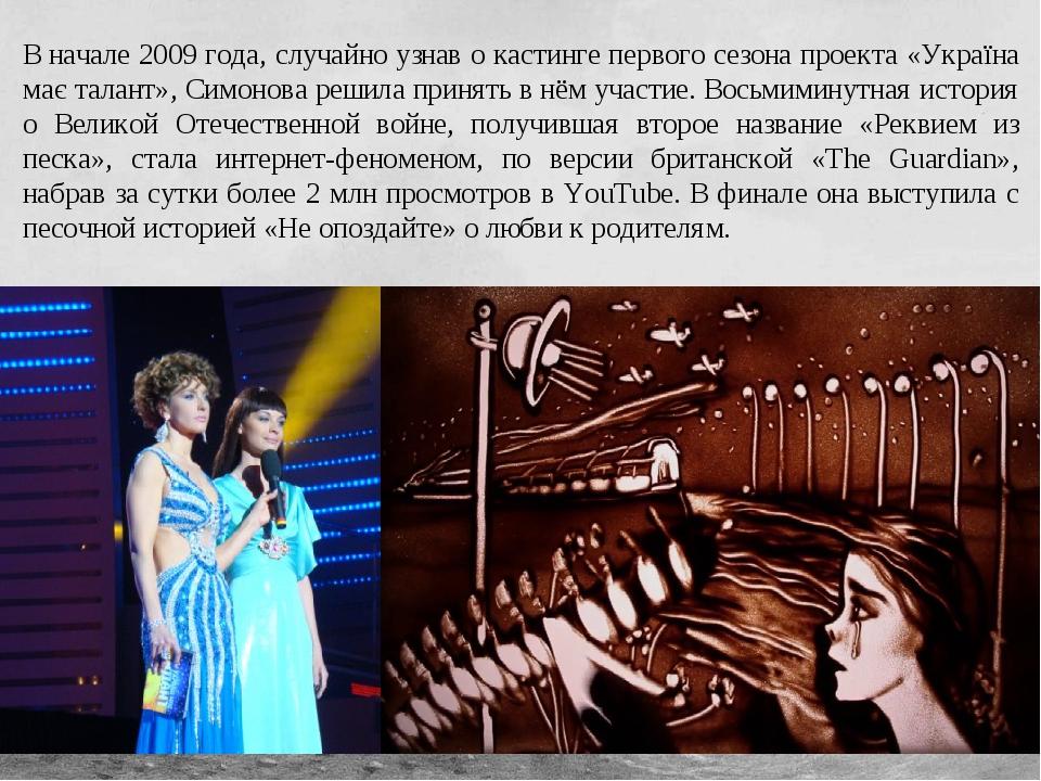 В начале 2009 года, случайно узнав о кастинге первого сезона проекта «Україна...