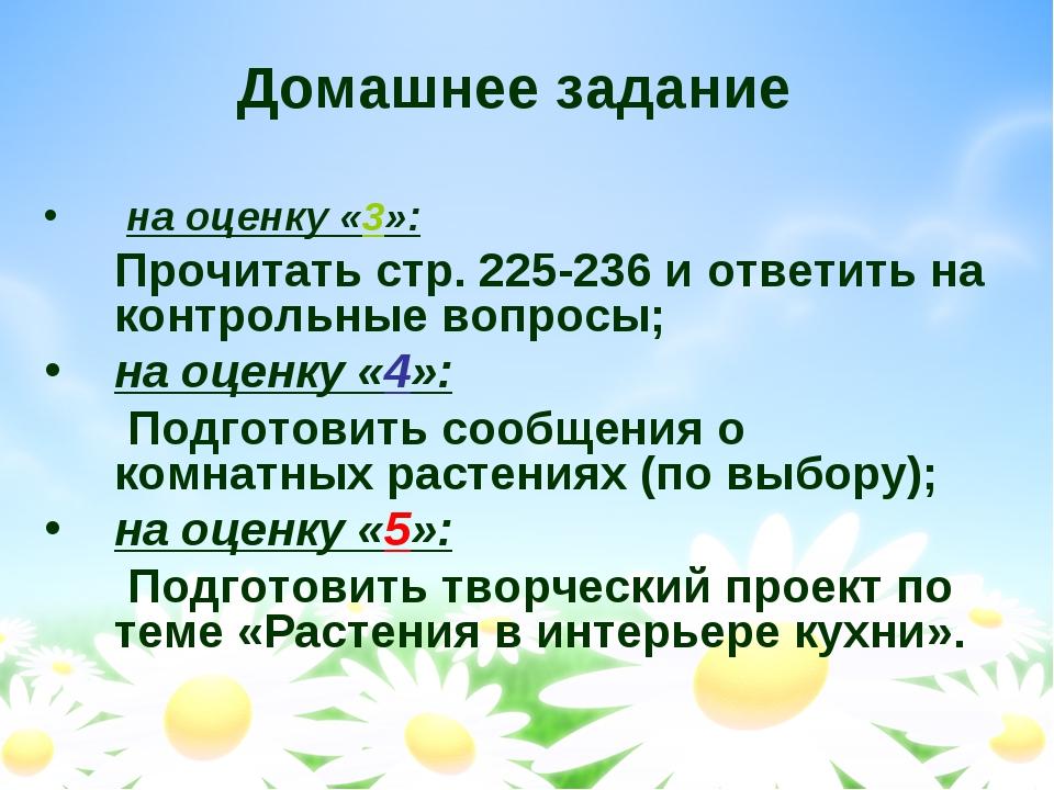 Домашнее задание на оценку «3»: Прочитать стр. 225-236 и ответить на контрол...