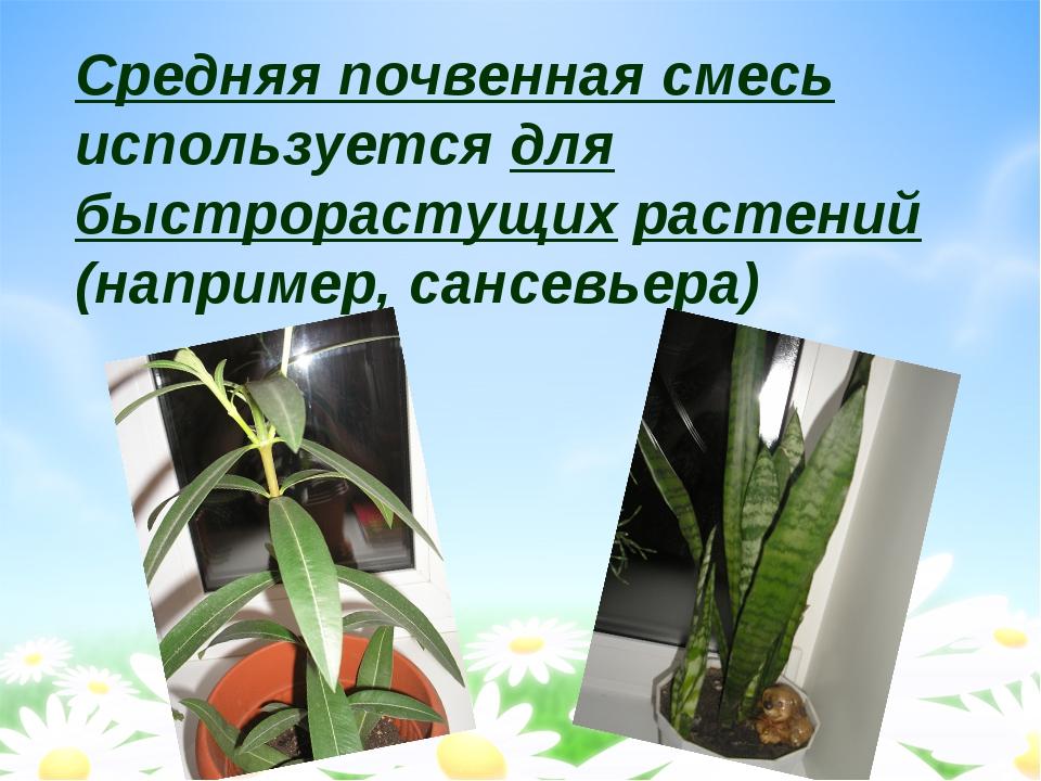 Средняя почвенная смесь используется для быстрорастущих растений (например, с...