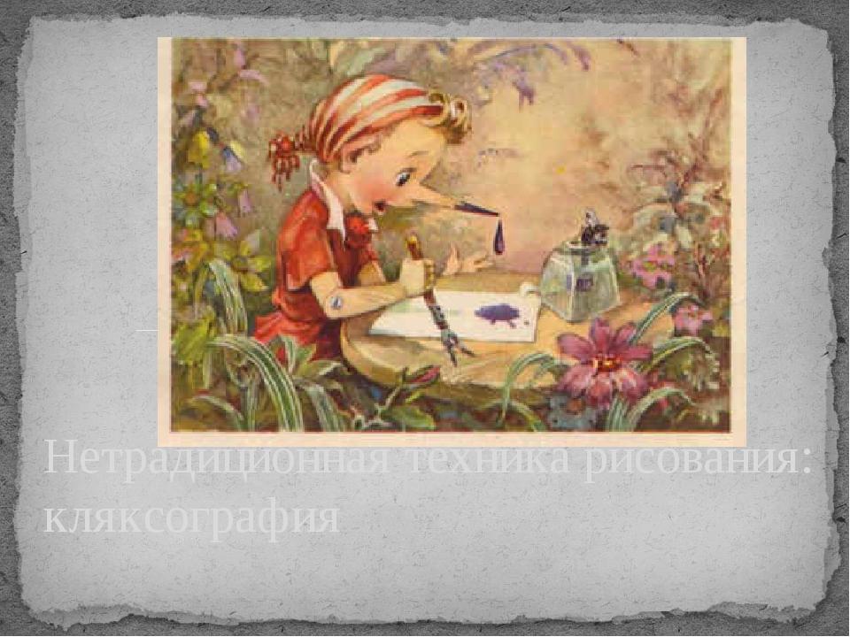 Нетрадиционная техника рисования: кляксография