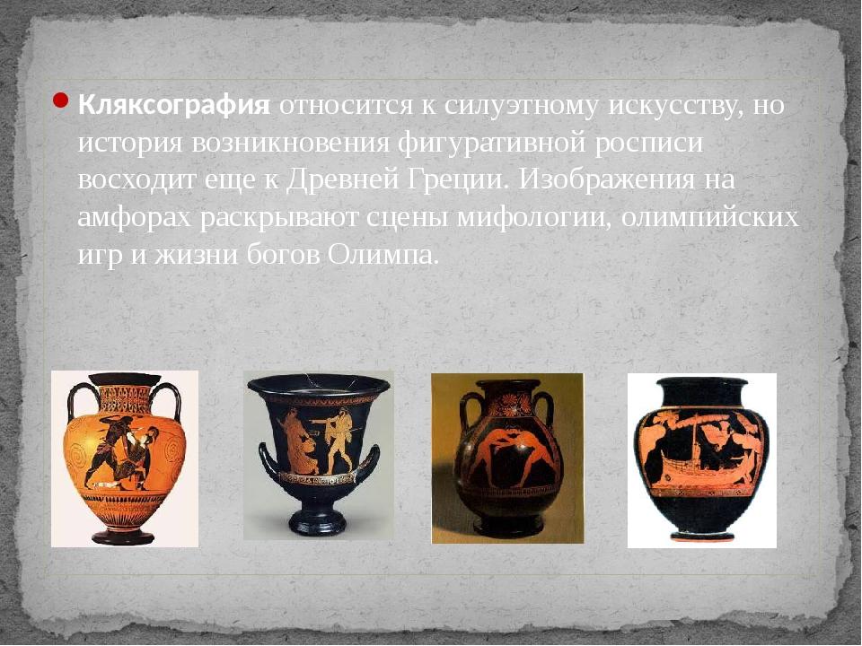 Кляксография относится к силуэтному искусству, но история возникновения фигур...
