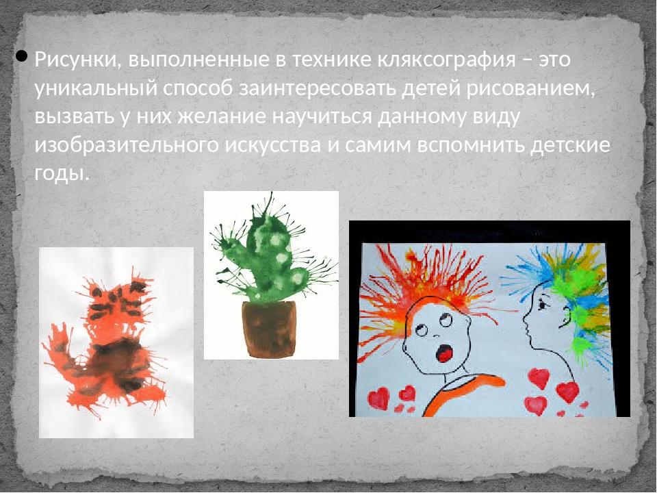 Рисунки, выполненные в технике кляксография – это уникальный способ заинтерес...