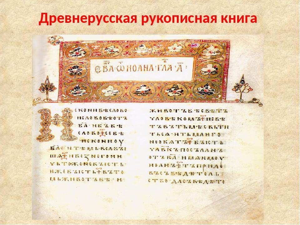 Древнерусская рукописная книга